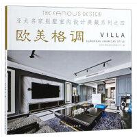 欧美格调/亚太名家别墅室内设计典藏系列