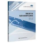 新能源汽车检测与维修专业概论