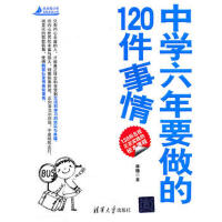 【正版二手书9成新左右】中学六年要做的120件事情(杰出青少年自我发现之旅 林格 清华大学出版社