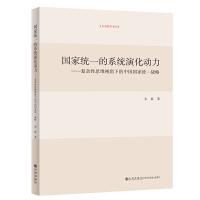 国家统一的系统演化动力:复杂性思维视角下的中国国家统一战略