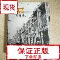 【旧书二手书9成新】羊城后视镜4 杨柳 广东南方日报出版社9787806529676