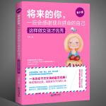 将来的你,一定会感谢现在拼命的自己 这样做女孩才 青春励志书籍 女孩气质修养提升情商 培养女孩的书青少年教育书籍