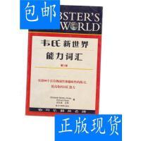 [二手旧书9成新]韦氏新世界能力词汇(第2版)