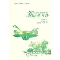 中国科幻小说精选(中英对照)--新诺亚方舟 刘兴诗 科学普及出版社