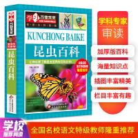 昆虫百科 全国名校语文特级教师隆重推荐