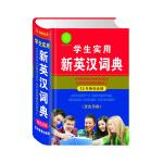 新课标实用新英汉词典 双色印刷(针对考纲考点讲解语法知识  知识性插图辅助理解词义)