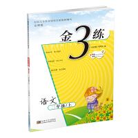 19秋金三练2年级语文(上)全国人教版