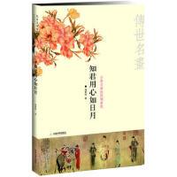 【二手书8成新】知君用心如日月-----古典名画的深婉曲意 杨紫陌 天津教育出版社
