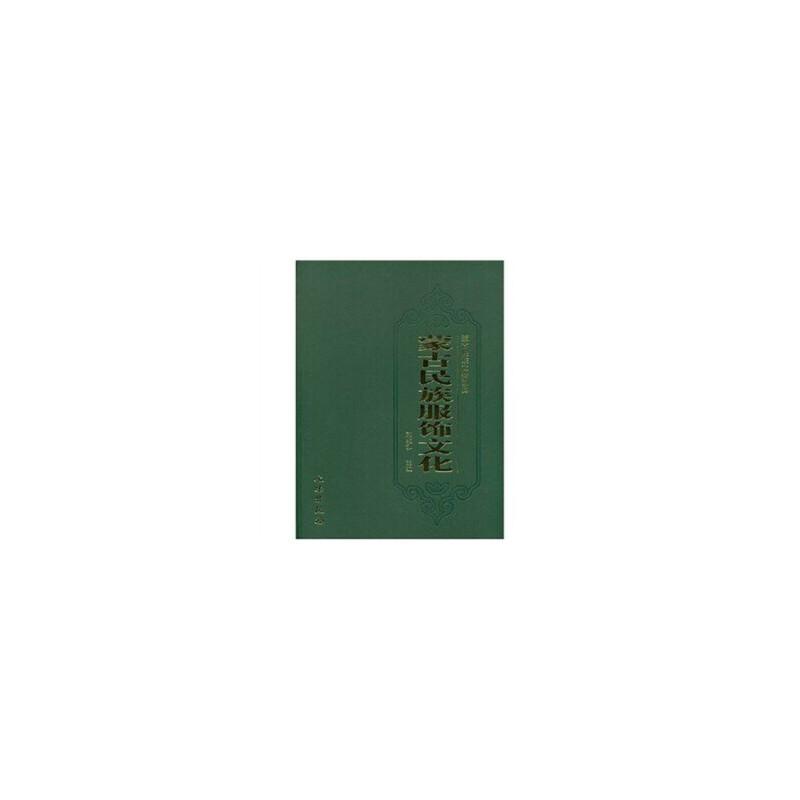 蒙古民族服饰文化 苏婷玲,陈红著 文物出版社 9787501022144 下单请看详情,有问题随时咨询在线客服或者电话联系我们!