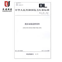 高压电缆选用导则(DL/T 401-2017)