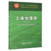[旧书二手书8成新]土壤地理学 资源环境 自然地理 土地资源管理专业用/9787109073715/张凤荣