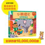 新版 小熊很忙 第1辑:动物管理员,Benji Davies,中信出版社,9787508695921