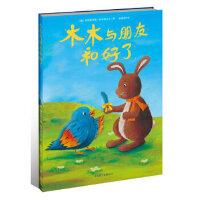 木木与朋友和好了 (德)阿斯特里德.柯罗默 北京联合出版公司 9787550206267