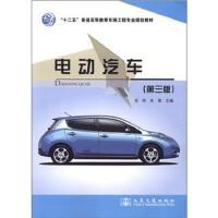 电动汽车(第三版)