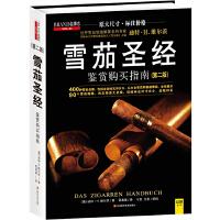 雪茄圣经(世界著名雪茄收藏大师迪特 H.维尔茨经典著作首次引进!400个雪茄品牌,90种雪茄规格,原大呈现,完全标注价格