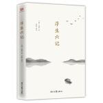 浮生六记(详细注解+准确优美直译,你一定能读懂原文。获得台湾认可&出版的大陆仅有版本)