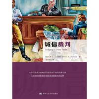 【正版二手书9成新左右】诚信裁判 [美]史蒂文・J・伯顿 中国人民大学出版社