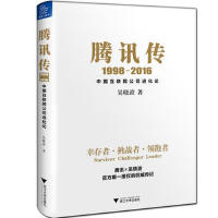 【正版二手书9成新左右】吴晓波 传( 吴晓波 浙江大学出版社