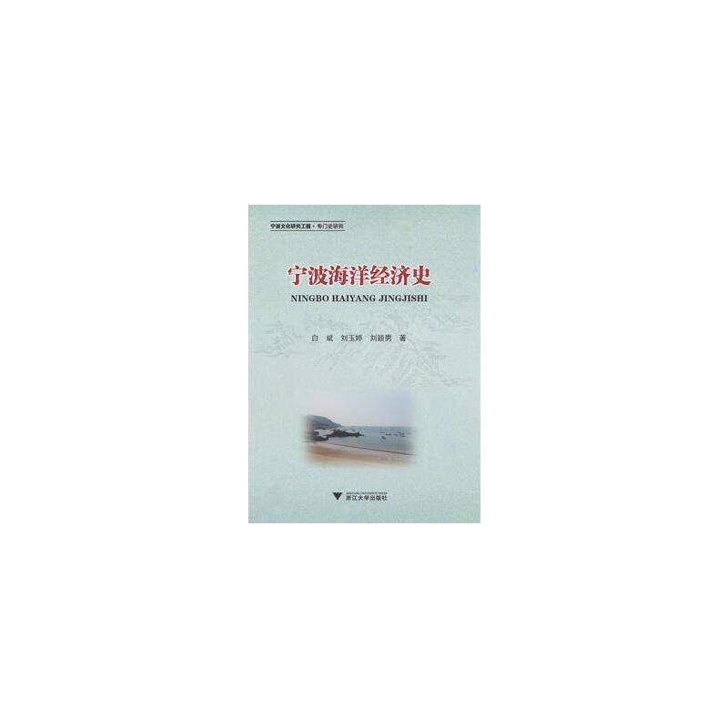 宁波海洋经济史(货号:A4) 白斌刘玉婷刘颖男 9787308186209 浙江大学出版社书源图书专营店