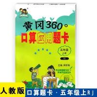 2019秋 黄冈360口算题卡 五年级上册 (人教版RJ) 小学5年级上学期适用