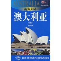 南方大陆-澳大利亚(外交官带你看世界)