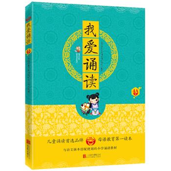 """我爱学母语""""系列我爱诵读·4A级(国内首套与语文课本搭配使用的小学诵读教材,人教社教材主编温儒敏权威推荐,大字版,通过优质阅读与母语教育,提高识字、理解、记忆、语言表达)"""