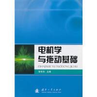 【正版二手书9成新左右】电机学及拖动基础 张有东 国防工业出版社
