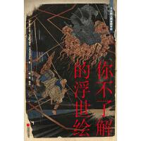 你不了解的浮世绘 绘画理论 名家画集 日本珍贵馆藏 绘画艺术书籍