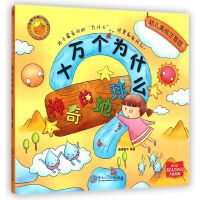 神奇的地球(3-6岁幼儿必读幼儿美绘注音版)/十万个为什么
