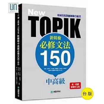 NEW TOPIK 新韩检中高级必修文法150国际学村外语学习 进口台版