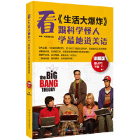 看《生活大爆炸》,跟科学怪人学地道美语(赠MP3下载与二维码随扫随听),大象语言小组,华东理工大学出版社,978756