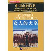 中国电影欣赏:女人的天空(附赠1张DVD)