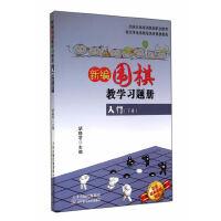 新编围棋教学习题集入门(下册)