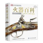 DK火器百科:一部震撼视觉的世界火器史(WX公众号版)