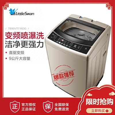 限地区: LittleSwan 小天鹅 TB90VT716DG 9KG 波轮洗衣机 1498元包邮