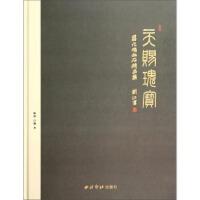 天赐瑰宝:昌化鸡血石精品集