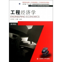 【正版二手书9成新左右】工程经济学(第4版 刘亚臣,王静 大连理工大学