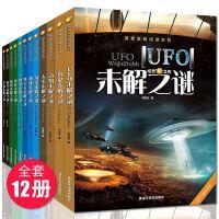 全12册探索发现世界未解之谜 青少年百科全书儿童恐龙科普百科书籍中小学生课外书8-10-12-15岁十万个为什么ufo未解之谜全集