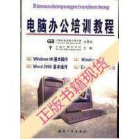 【二手旧书9成新】电脑办公培训教程_长城计算机学校主编