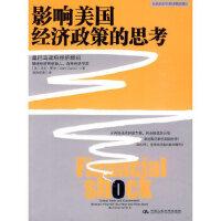 【旧书二手书9成新】影响美国经济政策的思考 (美)赞迪,欧阳明亮 9787300118932 中国人民大学出版社