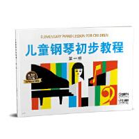 儿童钢琴初步教程1 有声音乐系列图书 盛建颐 杨素凝 张永清 周文英 上海音乐出版社