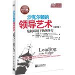沙克尔顿的领导艺术――危机环境下的领导力(第2版)