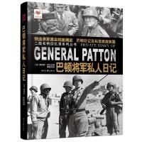 巴顿将军私人日记(铁血将军传奇一生珍藏档案揭密)