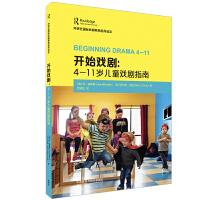 开始戏剧:4-11岁儿童戏剧指南(外研社国际戏剧教育指导读本)