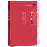 【正版二手书9成新左右】辛弃疾词选 刘扬忠 人民文学出版社