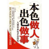 【正版二手书9成新左右】本色做人出色做事 王志刚著 中国华侨