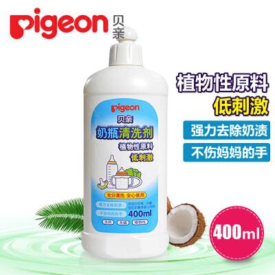奶瓶清洗剂 奶瓶果蔬清洁剂MA01 婴儿奶瓶清洁液/洗洁精400ml