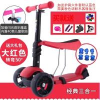 童车滑板车儿童可坐3轮2/3/4/5/6岁多功能三合一滑板车加宽悍马轮