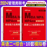 中公2021mba联考教材199管理类联考综合能力mba mpa mpacc管理类联考教材 综合应用能力+英语二 全真模