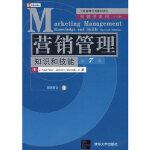 营销管理知识和技能(第7版),(美)彼得(Peter,J,P.),(美)唐纳利(Donnelly,H.) ,燕青,清华